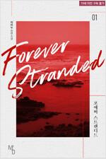 [세트] [BL] 포에버 스트랜디드(Forever Stranded) (총2권/완결)