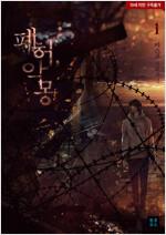 [세트] [BL] 폐허, 악몽 (총3권/완결)
