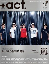 +act. ( プラスアクト )―visual interview magazine 2019年 10月號