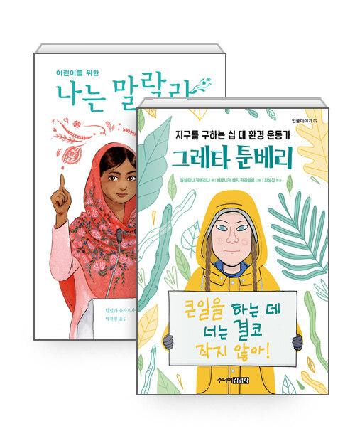 [세트] 그레타 툰베리 + 어린이를 위한 나는 말랄라 - 전2권