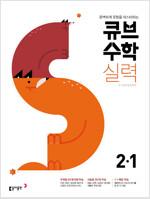 큐브수학S 실력 standard 2-1 (2020년)