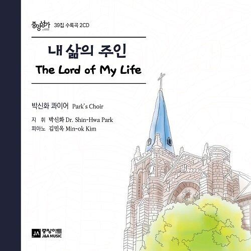 박신화콰이어 - 내삶의 주인 (The Lord of My Life) [2CD]