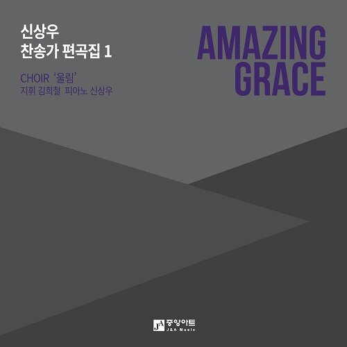 CHOIR 울림  - AMAZING GRACE [2CD]