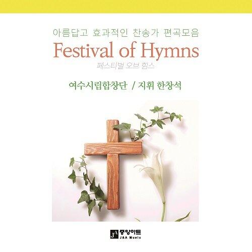 여수시립합창단 - Festival of Hymns [2CD]