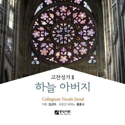 콜레기움 보칼레 서울 - 하늘 아버지 [2CD]