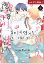 [루비] 십이지 연애담 -밀월의 장- 1부