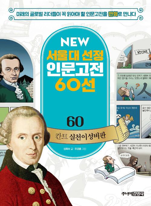 NEW 서울대 선정 인문고전 60선 60 : 칸트 실천이성비판