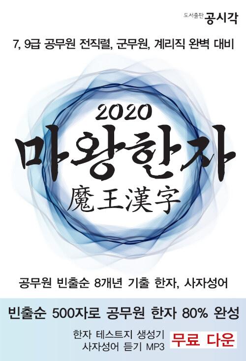2020 마왕한자 : 공무원 빈출순 기출 한자