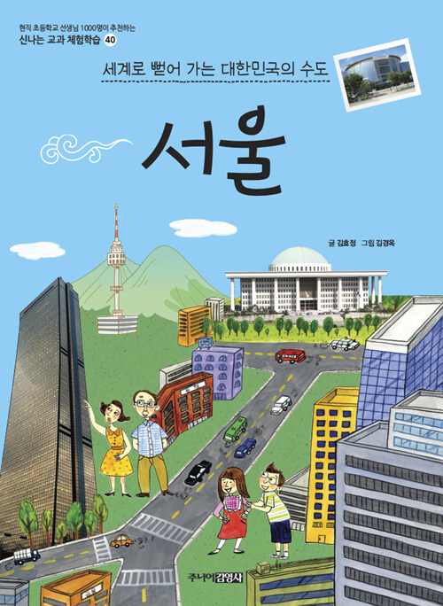서울 : 세계로 뻗어가는 대한민국의 수도
