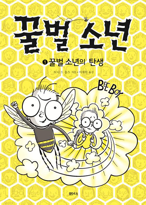 꿀벌 소년 1