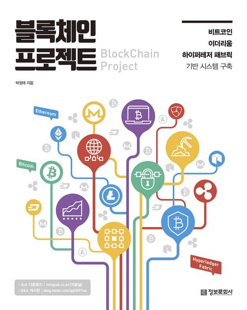 블록체인 프로젝트 BlockChain Project