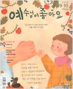 예조(예수님이 좋아요) 저학년용 2019.9.10