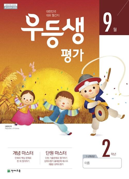 우등생평가 2학년 9월호 (2019년)