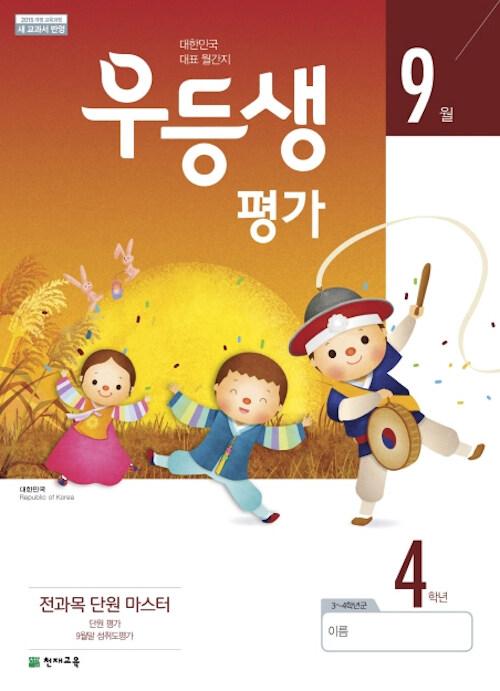 우등생평가 4학년 9월호 (2019년)
