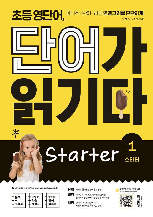 [중고] 초등 영단어, 단어가 읽기다 Starter 1
