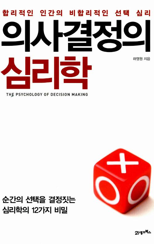 의사결정의 심리학 : 합리적인 인간의 비합리적인 선택 심리