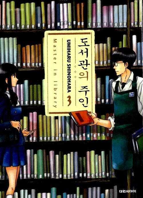 도서관의 주인 3