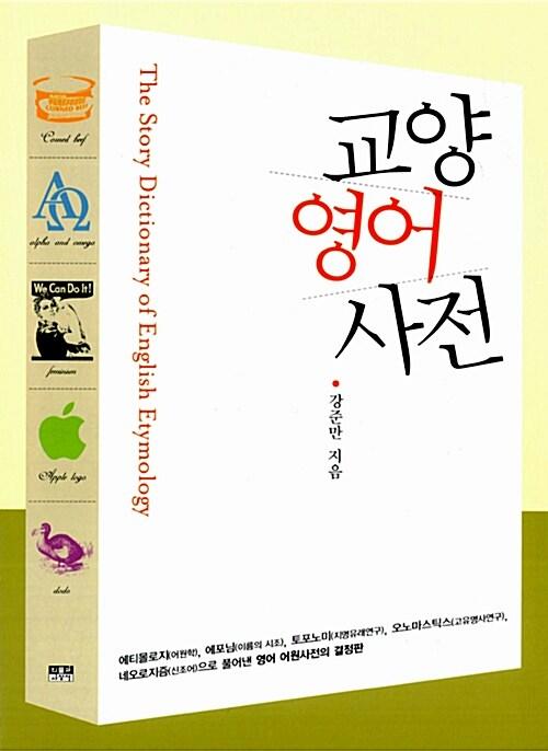 교양 영어 사전