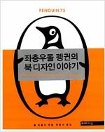 좌충우돌 펭귄의 북 디자인 이야기