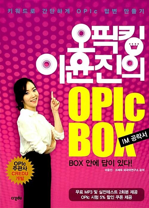 오픽킹 이윤진의 OPIc BOX