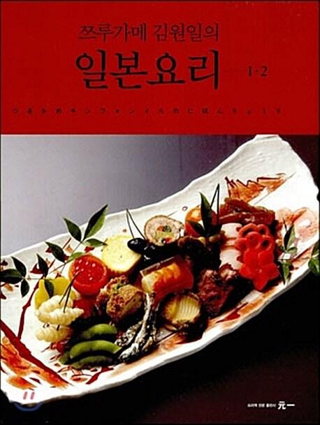 쯔루가메 김원일의 일본요리 1.2 세트 - 전2권