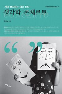 생각학 콘체르토 : 지금 생각하는 대로 산다