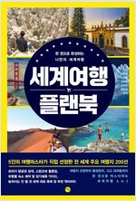 세계여행 플랜북 : 한 권으로 완성하는 나만의 세계여행