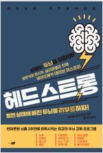 헤드 스트롱 : 정전 상태에 빠진 뇌를 리부트하라!