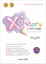 Xistory 자이스토리 중등 수학 3 (상) (2020년)