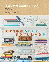 ほぼ日手帳公式ガイドブック (2020)