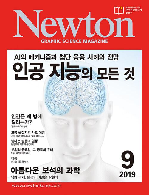 Newton 뉴턴 2019.9