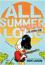 올 썸머 롱 : 나의 완벽한 여름