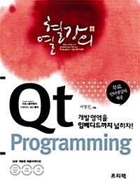 열혈강의 Qt 프로그래밍