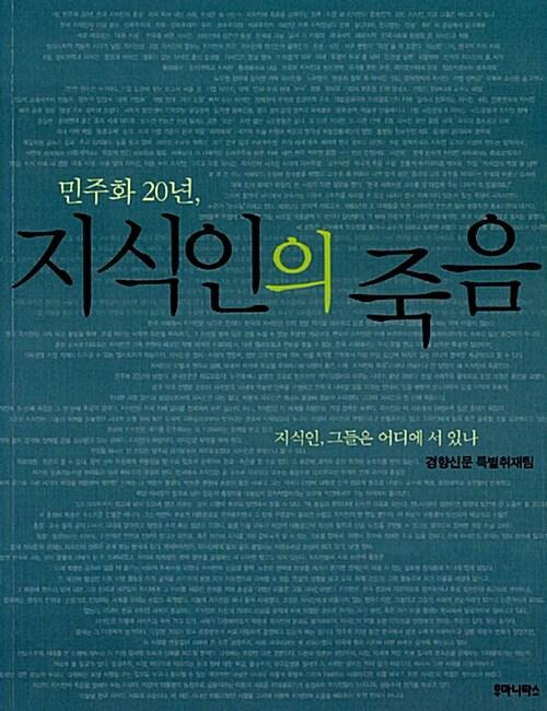 민주화 20년, 지식인의 죽음