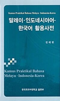 말레이.인도네시아어 - 한국어활용사전