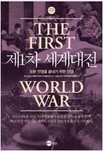 [중고] 제1차 세계대전