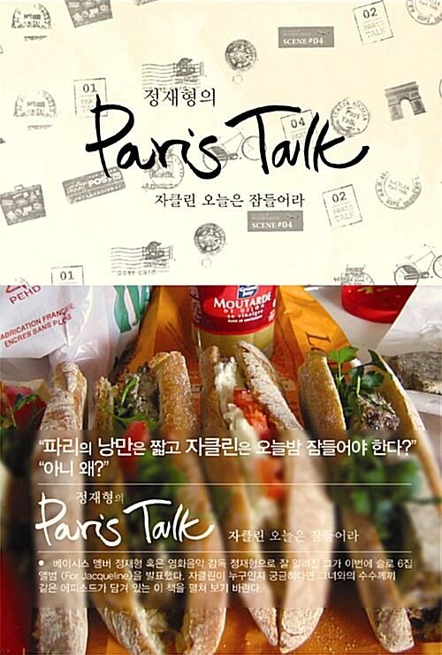 정재형의 Paris Talk