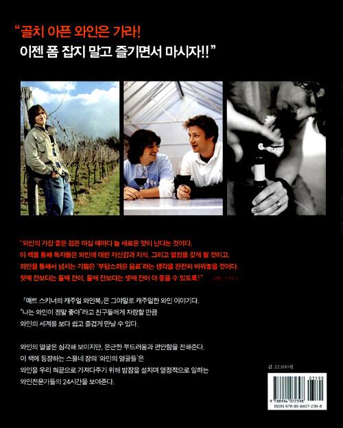 매트 스키너의 캐주얼 와인북