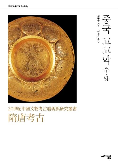 중국고고학 : 수.당