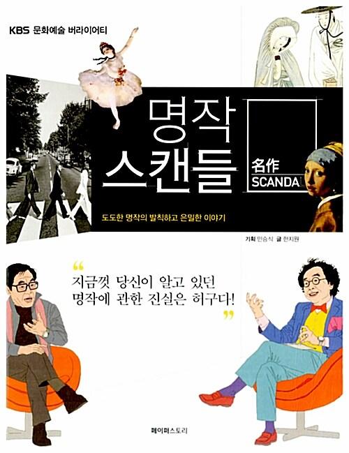 KBS 명작 스캔들