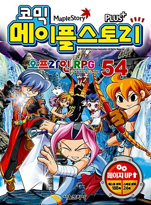 코믹 메이플 스토리 오프라인 RPG 54