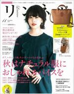 リンネル 2019年 11月號 (雜誌, 月刊)