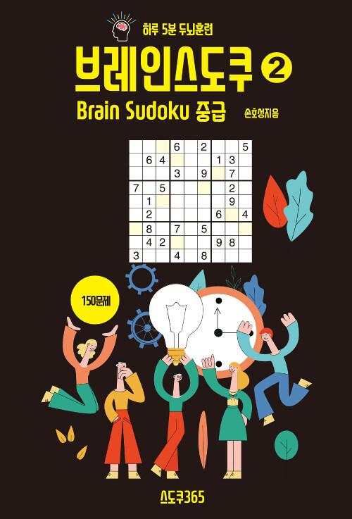하루 5분 두뇌훈련 브레인 스도쿠 2