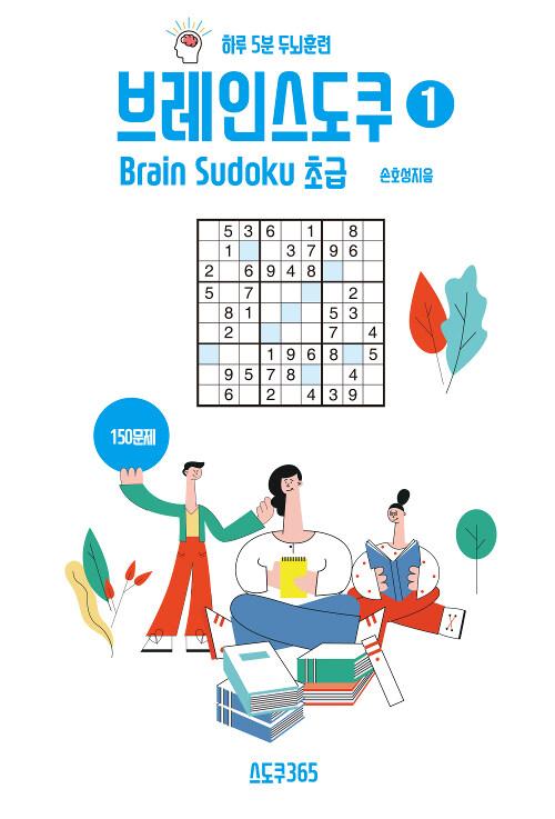 하루 5분 두뇌훈련 브레인 스도쿠 1