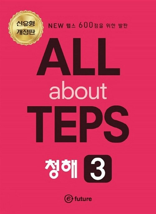 [중고] All About Teps! 청해 3
