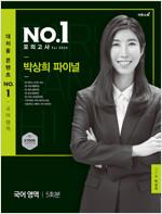 대치동 콘텐츠 NO.1 모의고사 For 2020 : 국어 영역 박상희 파이널 5회 (2019년)