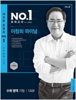 대치동 콘텐츠 NO.1 모의고사 For 2020 : 수학 영역 가형 이창희 파이널 5회 (2019년)