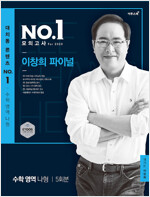 대치동 콘텐츠 NO.1 모의고사 For 2020 : 수학 영역 나형 이창희 파이널 5회 (2019년)
