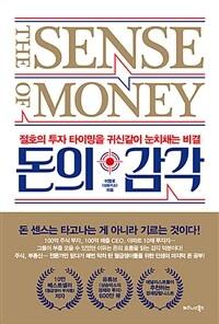 돈의 감각 =절호의 투자 타이밍을 귀신같이 눈치채는 비결 /The sense of money