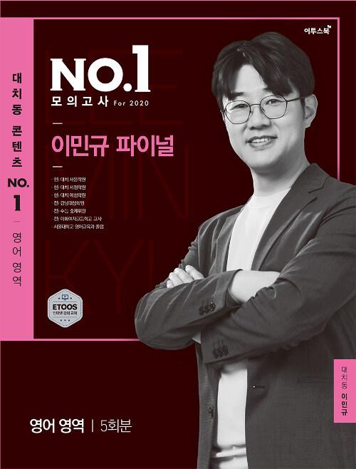 대치동 콘텐츠 NO.1 모의고사 For 2020 : 영어 영역 이민규 파이널 5회 (2019년)